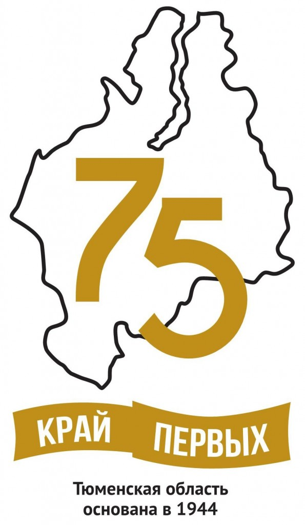 75лет-ТО