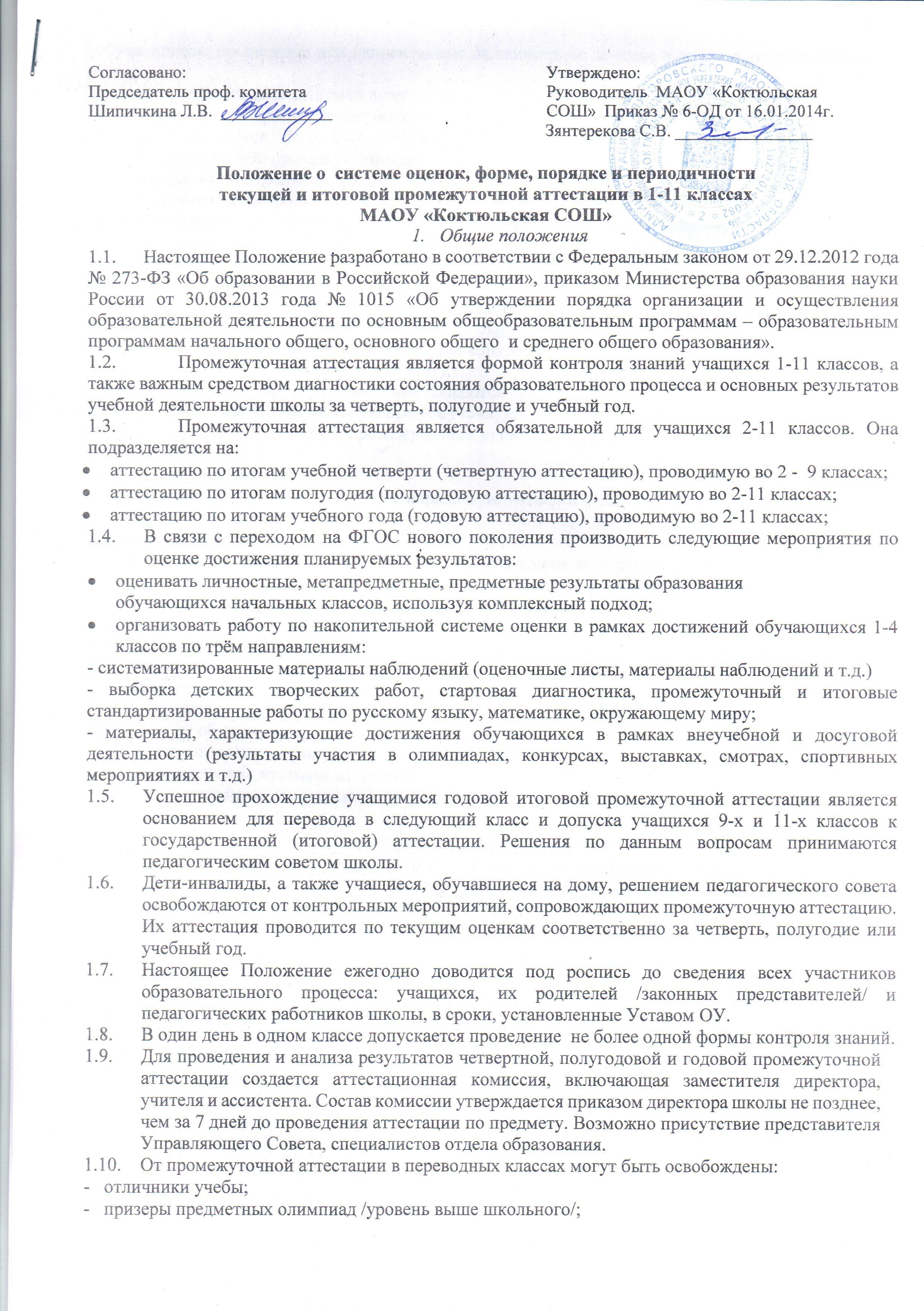 """Постановление Правительства РФ от N 275 """"Об"""