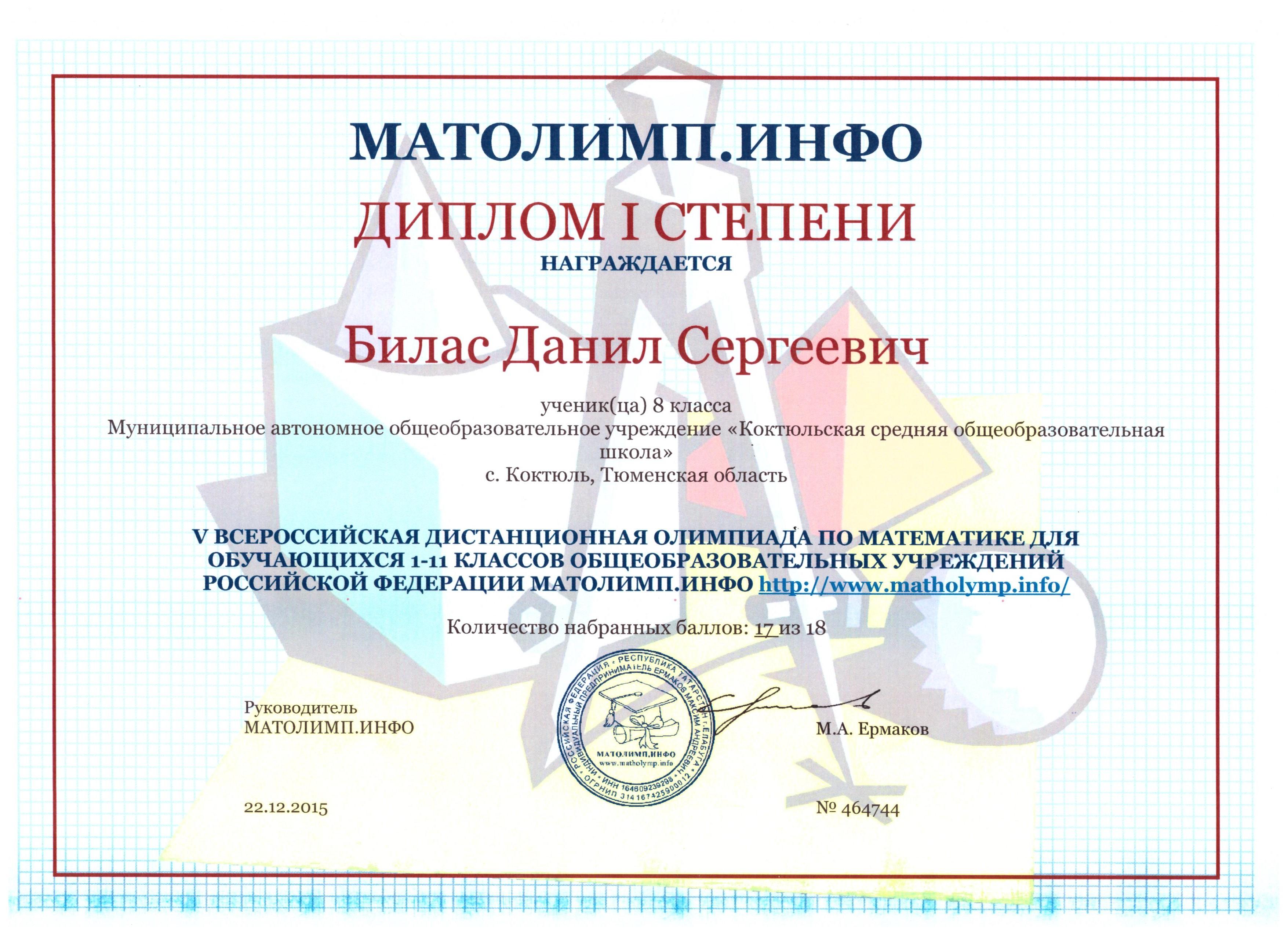 МАТОЛИМП Олимпиада по математике Диплом степени Филиал МАОУ  Диплом 1 степени Билас Данил