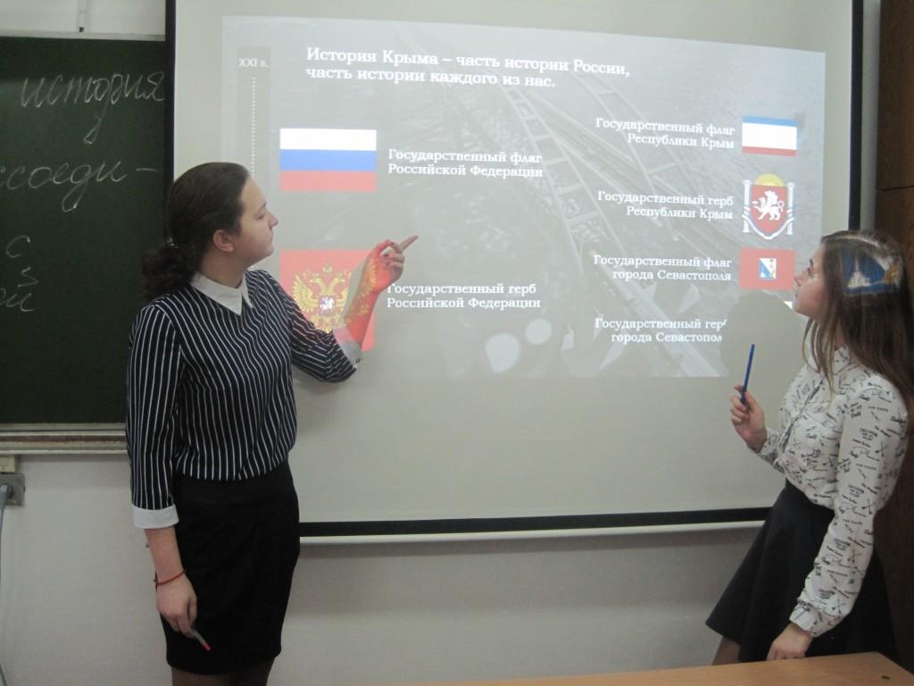 Символика России и Крыма