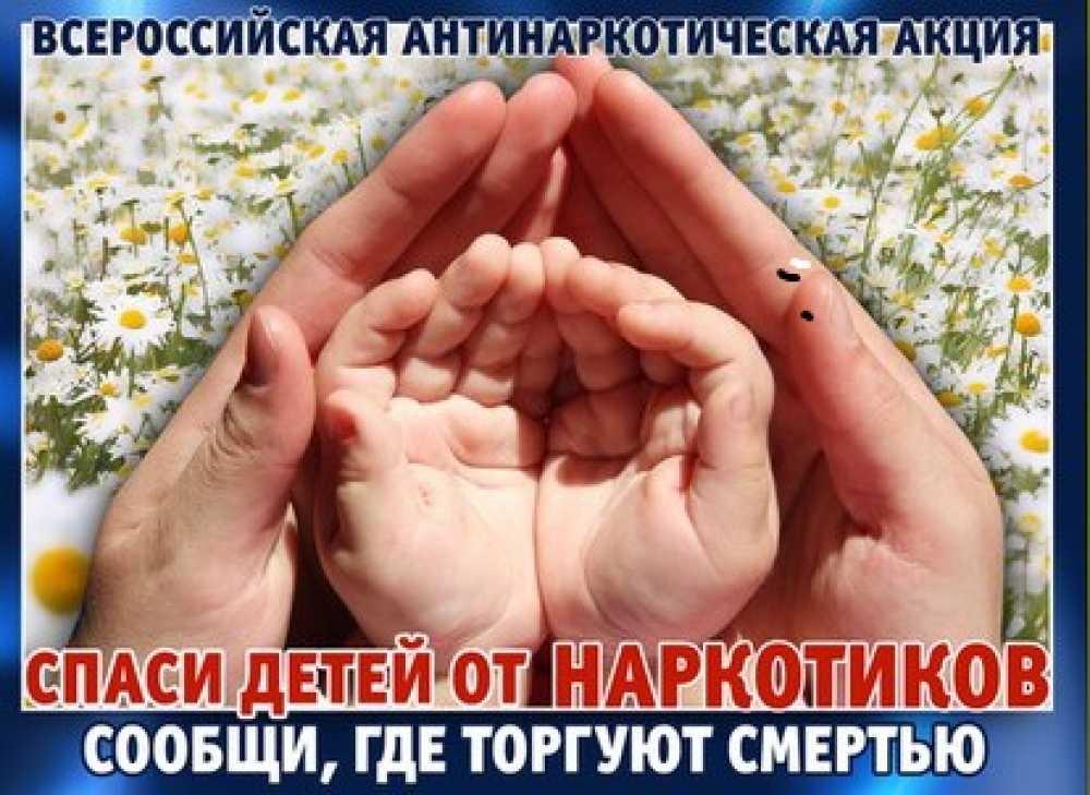 Всероссийская-антинаркотическая-акция